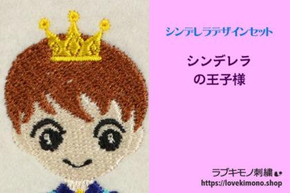 オリジナル刺繍「シンデレラの王子様」刺繍データのご紹介