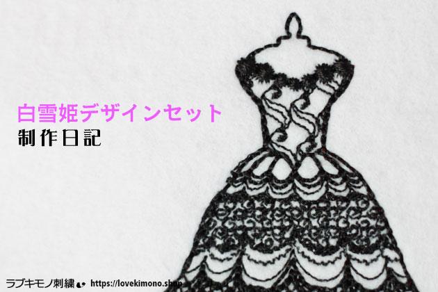 ラブ着物のミシン刺繍のドレス