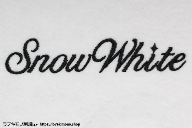 snow white 刺繍