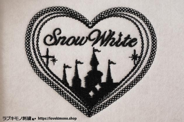 ブ着物刺繍のかわいい白雪姫のハートとお城、snwo white 刺繍試し縫い
