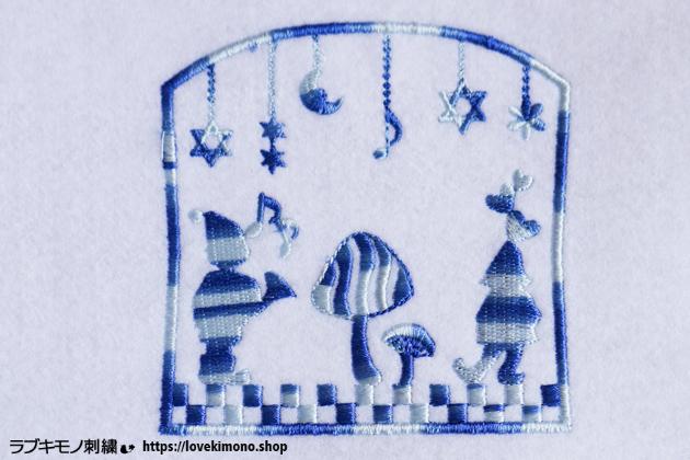 白雪姫の小人たちの刺繍、ラブ着物刺繍