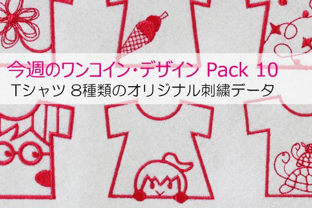 Tシャツのデザインのオリジナル刺繍データ