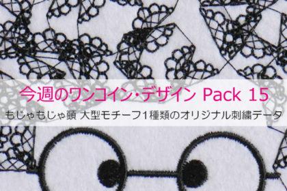 今週のワンコイン・デザインPack15 (もじゃもじゃ頭 大型モチーフ 1種類の刺繍データ)