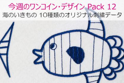 らぶ着物刺繍、魚の刺繍データ