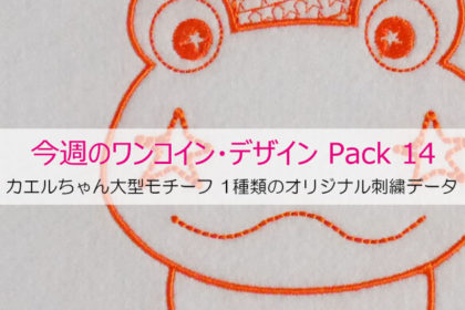 今週のワンコイン・デザインpack14(カエルちゃん大型モチーフ 1種類の刺繍データ)