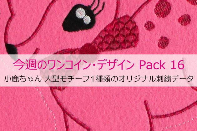 バンビの刺繍データ、らぶきもの刺繍