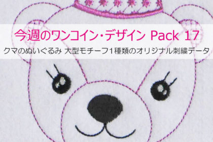 今週のワンコイン・デザインPack17 (クマのぬいぐるみ 大型モチーフ 1種類の刺繍データ)
