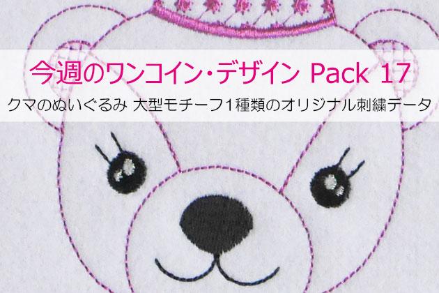 クマのぬいぐるみの刺繍データ、ワンコインデザインpack17