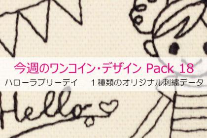 今週のワンコイン・デザインpack18(ハローラブリーデイ 1種類の刺繍データ)