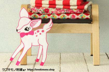 小鹿の刺繍ワッペンと手芸準備中の布