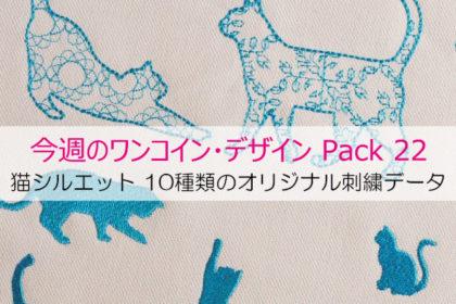 猫のオリジナル刺繍データ、らぶ着物刺繍