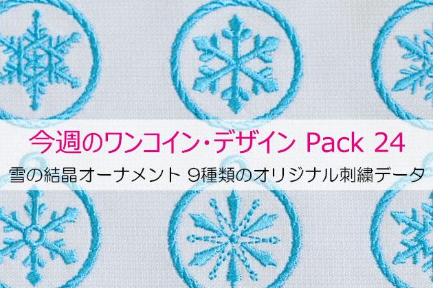 雪の結晶の刺繍データー、らぶきもの刺しゅう