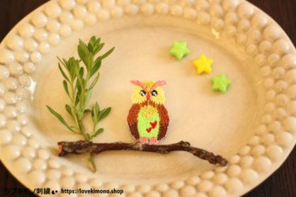 フクロウの刺繍