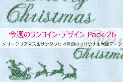 今週のワンコイン・デザインPack26(メリークリスマス&サンタソリ4種類)