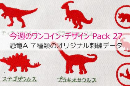 今週のワンコイン・デザインPack27(恐竜A 7種類)