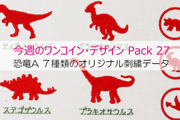 恐竜刺繍データ