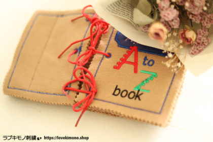 お客様から「刺繍のABCブック」をいただきました♪