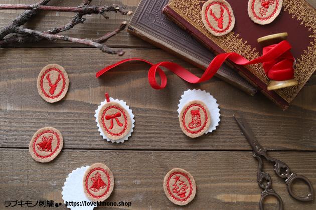 クリスマスオーナメントの刺繍