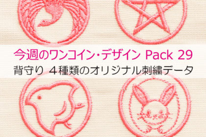 今週のワンコイン・デザインPack29( 背守り 4種類)&刺繍CDコンテストのお知らせ
