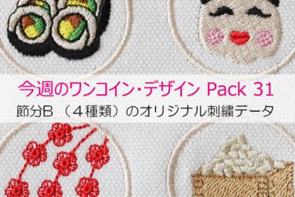 今週の「ワンコイン・デザインPack31( 節分B 4種類)」のオリジナル刺繍データ