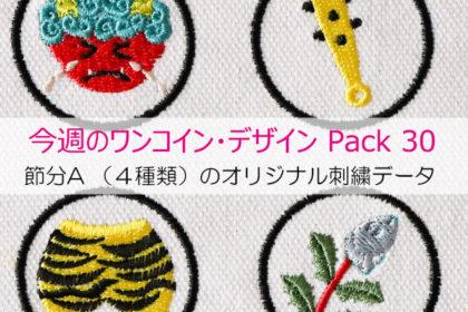 今週のワンコイン・デザインPack30( 節分A 4種類)