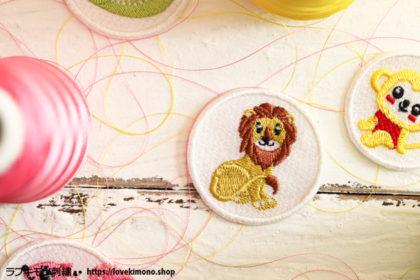あいうえお刺繍の「ライオン」「リス」「サル」のワッペン