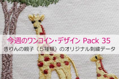 今週のワンコイン・デザインPack35(きりんの親子 5種類)