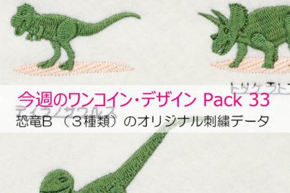 今週のワンコイン・デザインPack33(恐竜B 3種類)