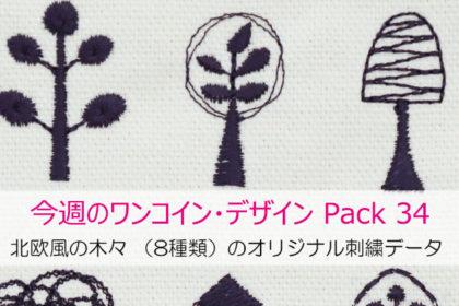 今週のワンコイン・デザインPack34(北欧風木々 8種類)