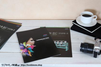 【ミシン刺繍機世界トップクラス】タジマ工業(株)様の見学会に参加♪すごい刺繍機に目がテン!