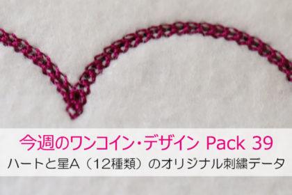 ワンコイン・デザインPack39(ハートと星A 12種類)