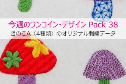 今週のワンコイン・デザインPack38(きのこA 4種類)