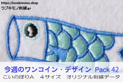 今週のワンコイン・デザインPack42(こいのぼりA 4サイズ)