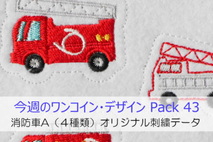 今週のワンコイン・デザインPack43(消防車A 4種類)