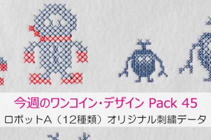 今週のワンコイン・デザインPack45(ロボットA 12種類)