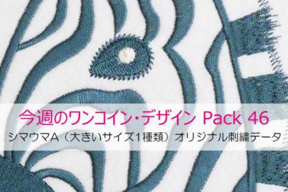 今週のワンコイン・デザインPack46 (シマウマA 大きいサイズ 1種類)