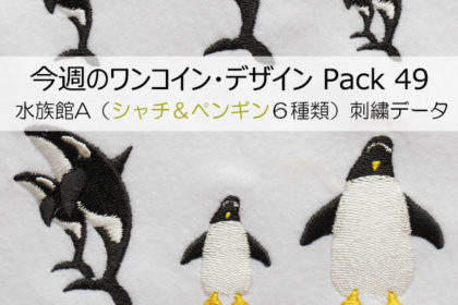 今週のワンコイン・デザインPack49(水族館A シャチ&ペンギン 6種類)