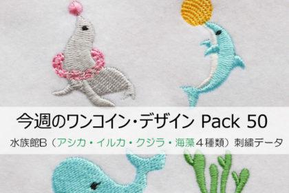 今週のワンコイン・デザインPack50(水族館B アシカ・イルカ・クジラ・海藻 4種類)
