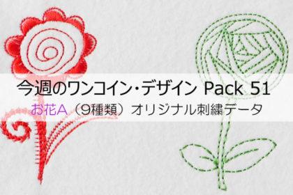 今週のワンコイン・デザインPack51(お花A 9種類)