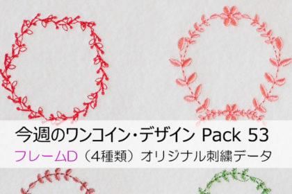今週のワンコイン・デザインPack53(フレームD 4種類)