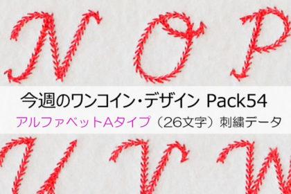 今週のワンコイン・デザインPack54(アルファベットAタイプ 26文字)