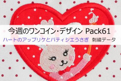今週のワンコイン・デザインPack61(ハートのアップリケとパティシエうさぎ刺繍・制作レシピ付き)