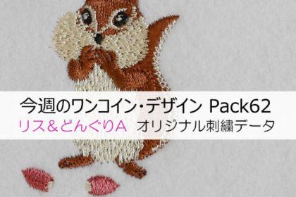 今週のワンコイン・デザインPack62(リス&どんぐりA)
