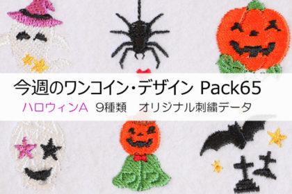 今週のワンコイン・デザインPack65(ハロウィンA 9種類)