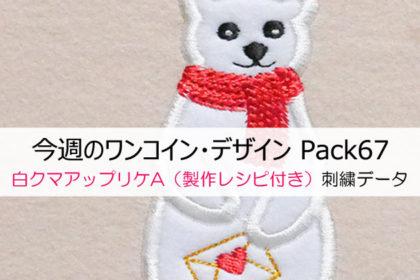今週のワンコイン・デザインPack67(白くまアップリケA・製作レシピ付き )