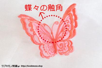 蝶々の触角どうしてる?&ヒートカットのプチ裏技