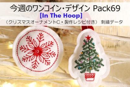 今週のワンコイン・デザインPack69 【In The Hoop】(クリスマスオーナメントC・制作レシピ付き )