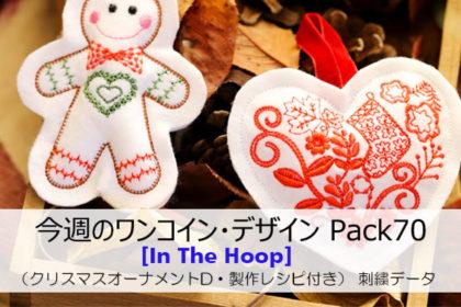 今週のワンコイン・デザインPack70 【In The Hoop】(クリスマスオーナメントD・制作レシピ付き )