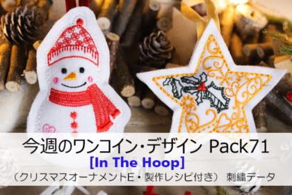 今週のワンコイン・デザインPack71 【In The Hoop】(クリスマスオーナメントE・制作レシピ付き )