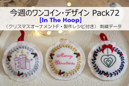 今週のワンコイン・デザインPack72 【In The Hoop】(クリスマスオーナメントF・制作レシピ付き )
